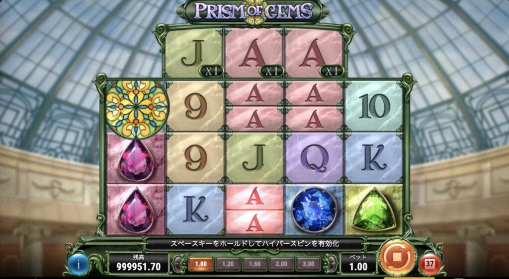 PRISM OF GEMS(プリズムオブジェムズ)