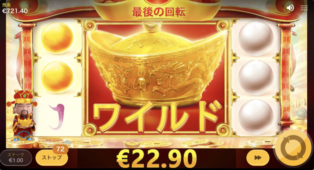 God Of Wealth(ゴッド・オブ・ウェルス)