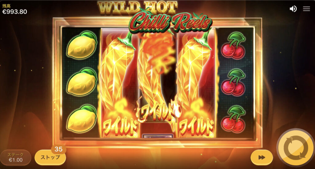 Wild Hot Chilli Reels(ワイルドホットチリリールズ)