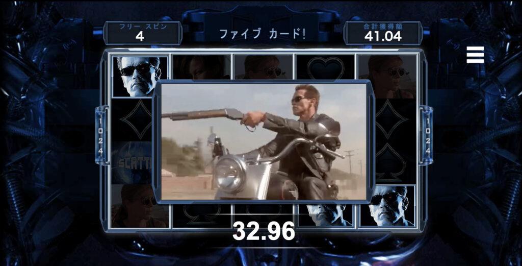 Terminator 2 Remastered(ターミネーター2リマスター)