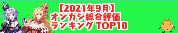 オンカジ総合評価ランキングTOP10