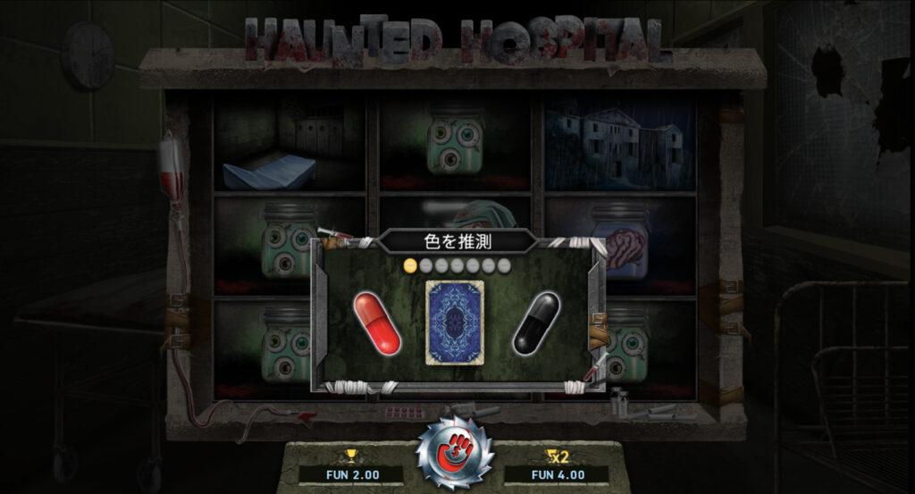 Haunted Hospital(ホーンテッドホスピタル)