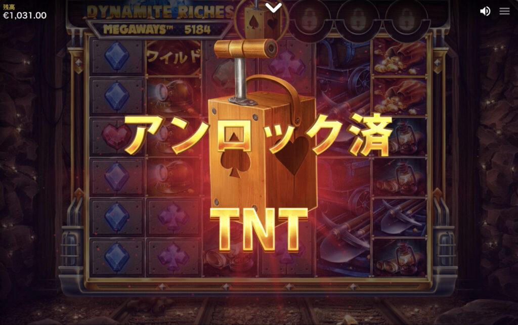 Dynamite Riches Megaways(ダイナマイトリッチーズ メガウェイズ)