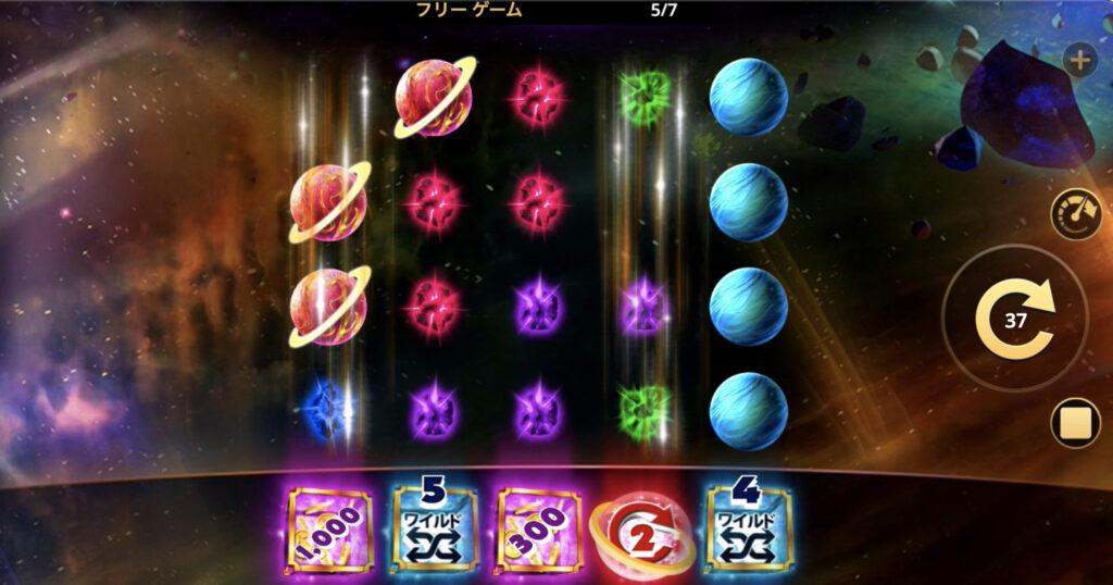Cosmic Heart(コスミックハート)