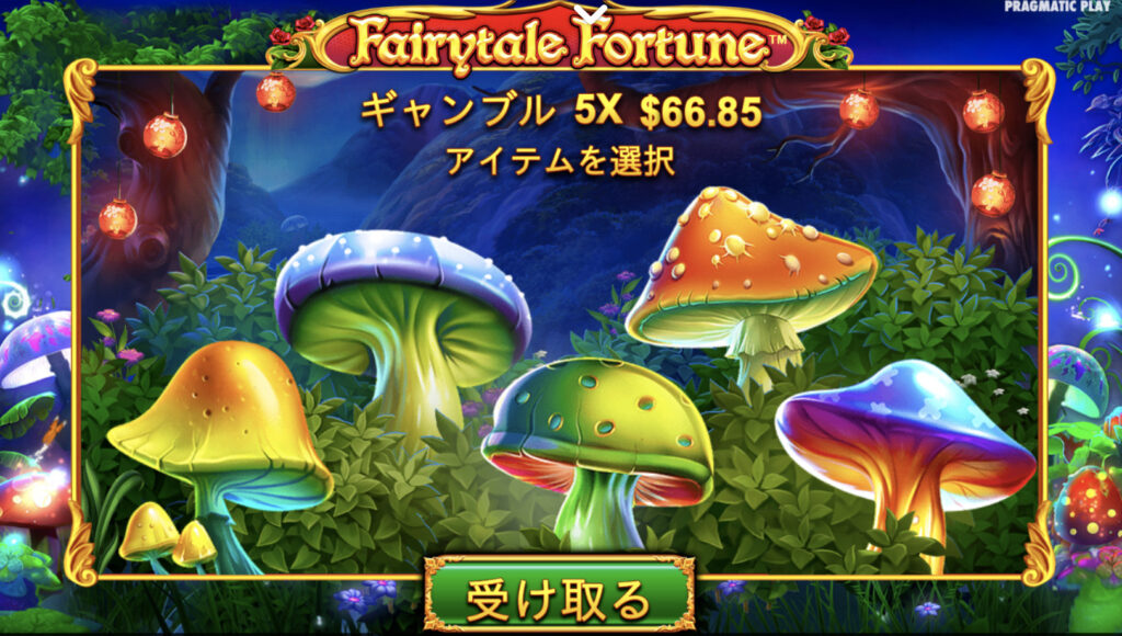 Fairytale Fortune(フェアリーテイルフォーチューン)