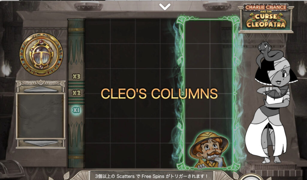 Charlie Chance and the Curse Cleopatra(チャーリーチャンス アンド ザ カーズクレオパトラ)