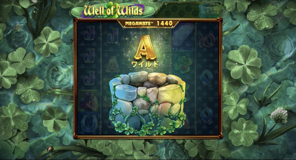 Well of Wilds Megaways(ウェルオブワイルズ メガウェイズ)